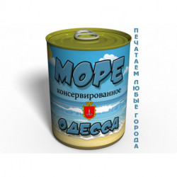 Консервированное море Одессы - Подарок с Одессы - Сувенир с Одессы