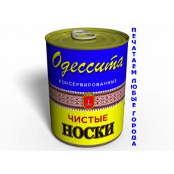 Чистые Консервированные Носки Одессита Украина - сувенир из Одессы - уникальный сувенир