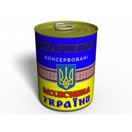 Консервированные носки Защитника Украины №2 - подарок на 14 октября - подарок мужчине