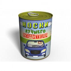 Консервированные Носки Лучшего Водителя - Оригинальный подарок водителю - Подарок на день Автомобилиста