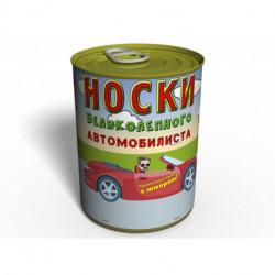 Консервированные Носки Великолепного Автомобилиста - Необычный подарок Водителю - Подарок на день автомобилиста