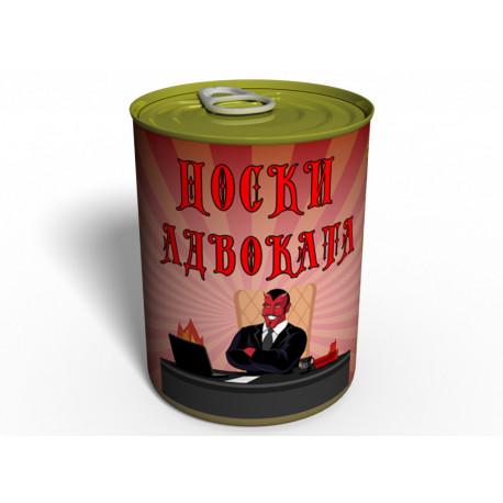 Консервированные носки Адвоката - Подарок на день адвокатуры, Подарок на День адвоката