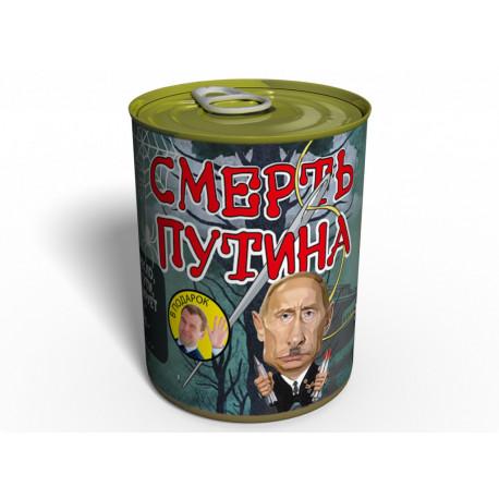 Консервированная Смерть Путина - Политический подарок