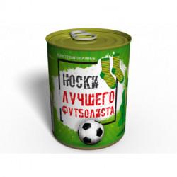 Консервированные носки лучшего футболиста - Подарок Футболисту - День Футболиста
