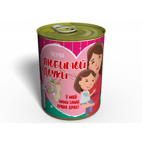 Консервированные Носочки Любимой Дочки - Подарок на день дочери - День ребенка - День защиты детей