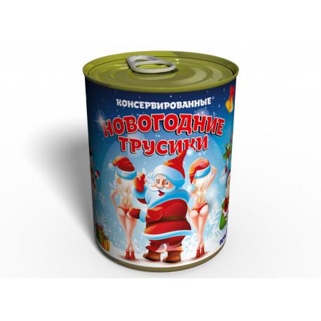 Консервированные Новогодние Трусики - Подарок с Приколом - Подарок девушке на Новый Год