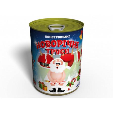 Консервовані Новорічні Труси - Подарунок з приколом - Подарунок на Новий Рік