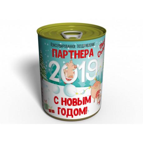 Консервированное Поздравление Партнера - С Новым Годом - Год Свиньи