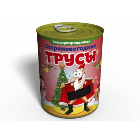 Консервированные Староновогодние Трусы - Подарок с Приколом - Подарок на Старый Новый Год
