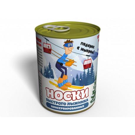 Консервированные Носки Быстрого Лыжника- Подарок С Юмором Любителю Зимнего Спорта