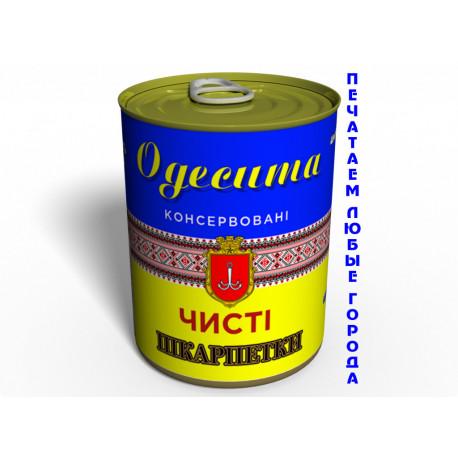 Чистые Консервированные Носки Одессита На Украинском - Сувенир Из Одессы - Необычный Сувенир