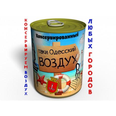 Консервированный Одесский Воздух - Воздух В Жестяной Банке - Воздух В Консервной Банке