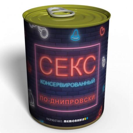Консервированный Секс По-днипровски - уникальный подарок