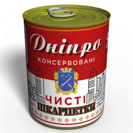 Консервовані Чисті Шкарпетки Дніпро - Оригінальний Подарунок З Дніпра