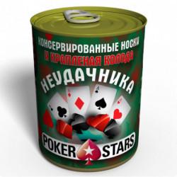 Консервированные Носки и Крапленая Колода Неудачника - Подарок Игроку в Покер
