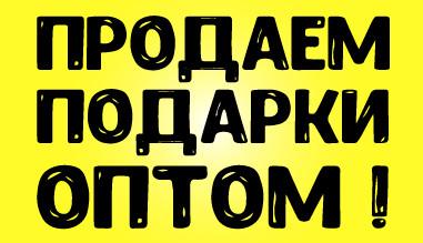 Продажа подарков и сувениров оптом. Производитель подарков в Украине.