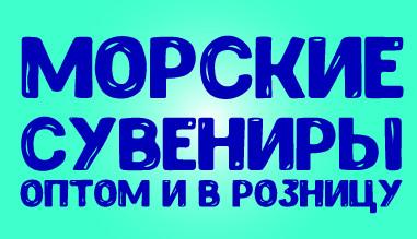 Морские сувениры оптом: Одесса, Коблево, Кирилловка, Затока, Каролино Бугаз, Сергеевка, Бердянск, Ма